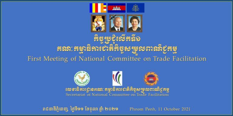 Cambodia's National Committee on Trade Facilitation meeting